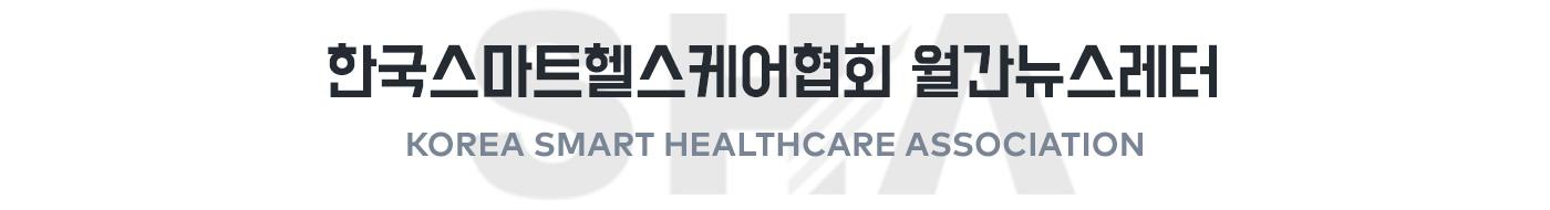 한국스마트헬스케어협회 월간뉴스레터 이미지